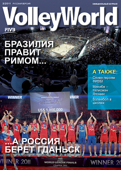 VolleyWorld, выпуск № 3 ()