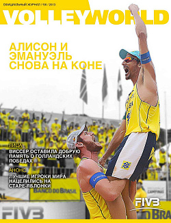 VolleyWorld, выпуск № 6 ()