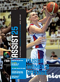 FIBA Assist Magazine, выпуск № 25 ()