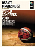 FIBA Assist Magazine, выпуск № 45 ()